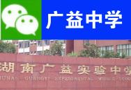 广益中学,2019小升初群