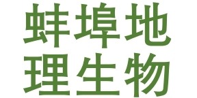 蚌埠地理生物中考成绩