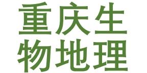 重庆生物地理会考时间
