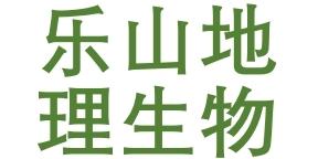 乐山地理生物初二成绩