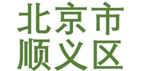 北京市顺义区二模地理