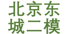 北京东城二模地理初三
