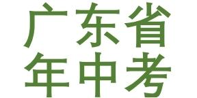 广东省年中考地理提纲