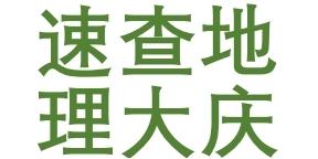 速查地理大庆中考专用