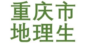 重庆市地理生物中考题