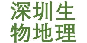 深圳生物地理会考真题