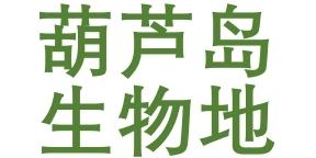 葫芦岛生物地理考试题