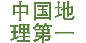 中国地理第一章练习题
