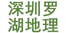 深圳罗湖地理教研组长