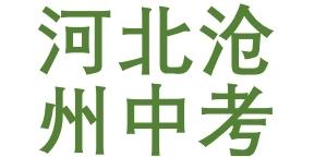 河北沧州中考地理生物