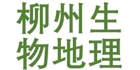 柳州生物地理中考时间
