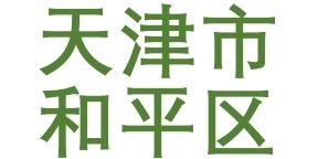 天津市和平区二模地理