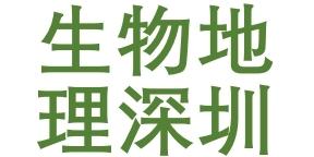 生物地理深圳中考试题