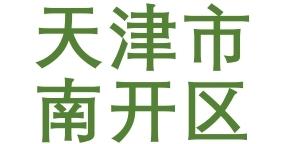 天津市南开区二模地理