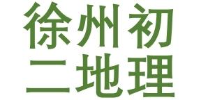 徐州初二地理生物考查