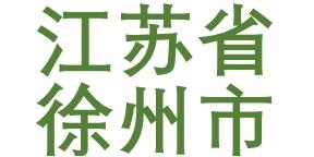 江苏省徐州市地理生物
