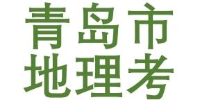 青岛市地理考什么答案