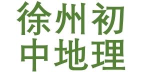 徐州初中地理生物会考