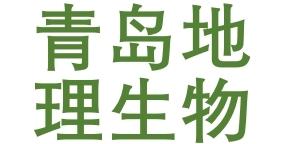 青岛地理生物会考等级