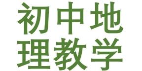初中地理教学反思日本