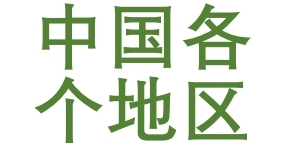 中国各个地区地理条件
