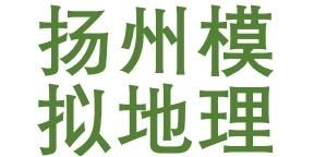 扬州模拟地理会考试卷