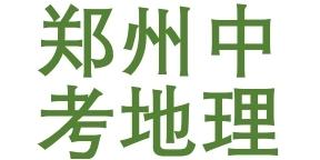 郑州中考地理生物分数