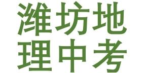 潍坊地理中考题及答案