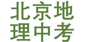 北京地理中考题及答案