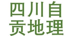 四川自贡地理中考试卷