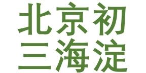 北京初三海淀一模地理