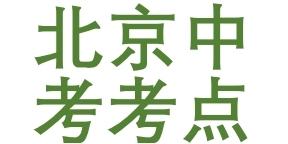 北京中考考点解读地理