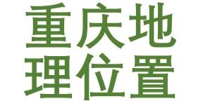 重庆地理位置英语作文
