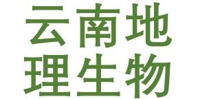 云南地理生物中考试题