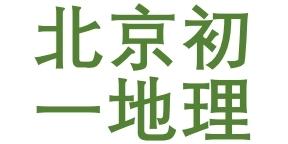 北京初一地理的知识点