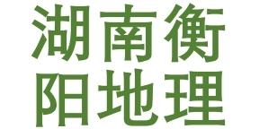湖南衡阳地理中考试卷