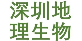 深圳地理生物会考分数