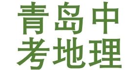 青岛中考地理卷子答案