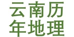 云南历年地理会考真题