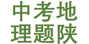 中考地理题陕西有哪些