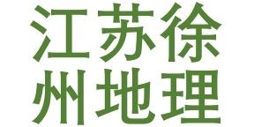 江苏徐州地理小中考题