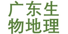 广东生物地理中考查分