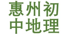 惠州初中地理中考分数