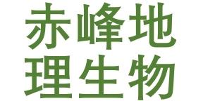赤峰地理生物成绩查询