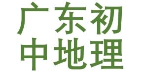 广东初中地理会考用时
