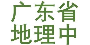 广东省地理中考考试网