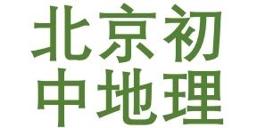 北京初中地理考试说明