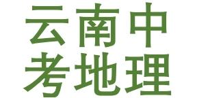 云南中考地理复习资料