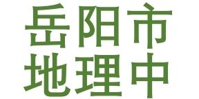 岳阳市地理中考十一校