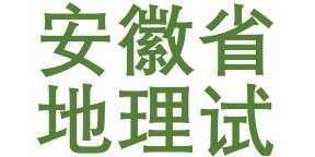 安徽省地理试题及答案